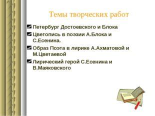 Темы творческих работ Петербург Достоевского и Блока Цветопись в поэзии А.Бло
