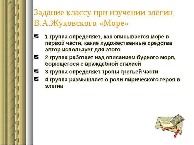 Задание классу при изучении элегии В.А.Жуковского «Море» 1 группа определяет,...
