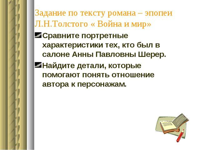 Задание по тексту романа – эпопеи Л.Н.Толстого « Война и мир» Сравните портре...