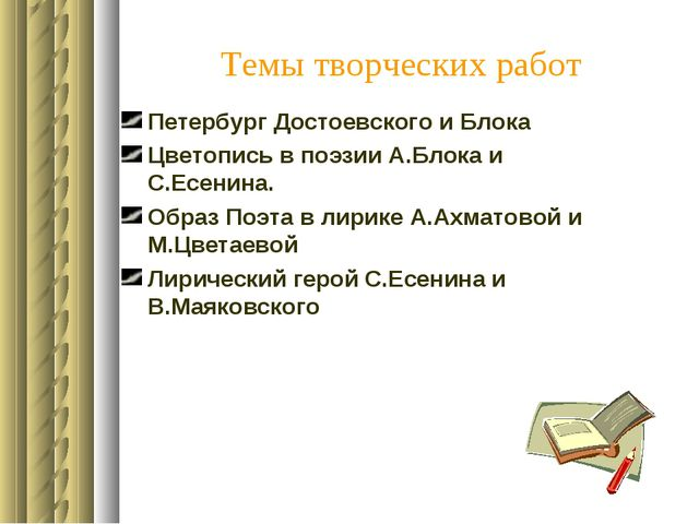 Темы творческих работ Петербург Достоевского и Блока Цветопись в поэзии А.Бло...