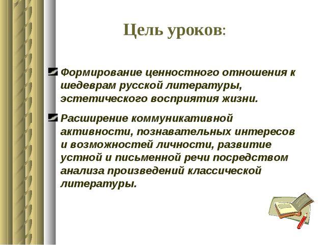 Цель уроков: Формирование ценностного отношения к шедеврам русской литературы...