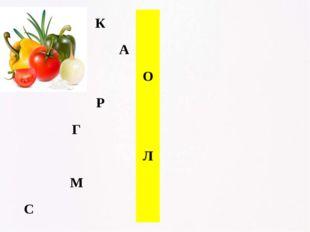К А О Р Г Л М С