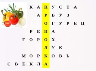 КАПУСТА АРБУЗ ОГУРЕЦ РЕПА ГОРОХ Л