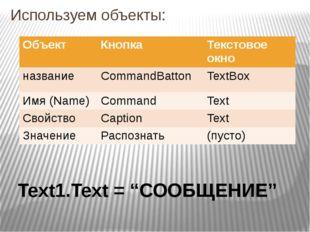 """Используем объекты: Text1.Text = """"СООБЩЕНИЕ"""" Объект Кнопка Текстовоеокно назв"""