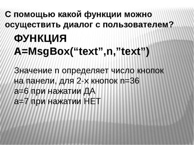 """ФУНКЦИЯ A=MsgBox(""""text"""",n,""""text"""") Значение n определяет число кнопок на панел..."""