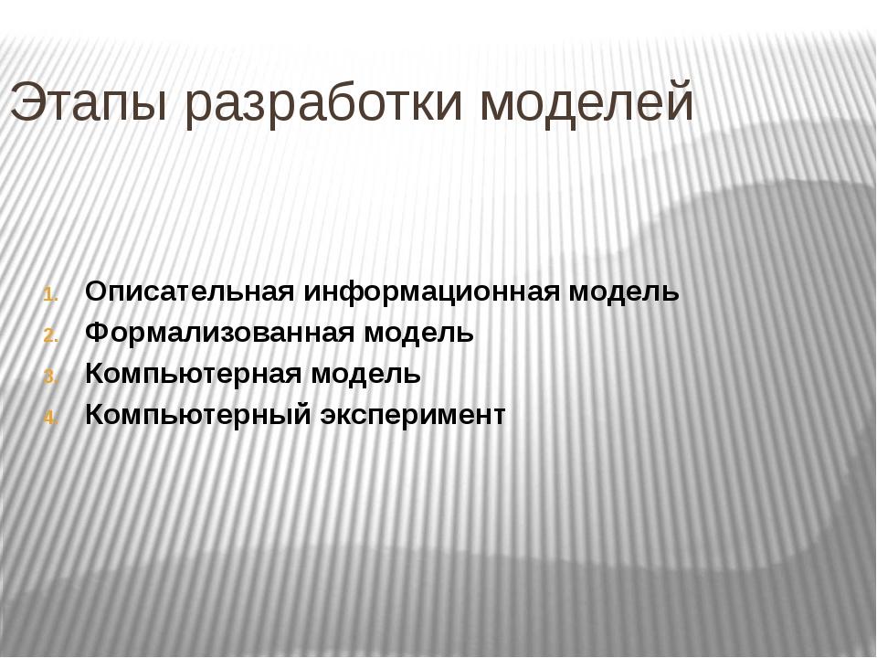 Этапы разработки моделей Описательная информационная модель Формализованная м...