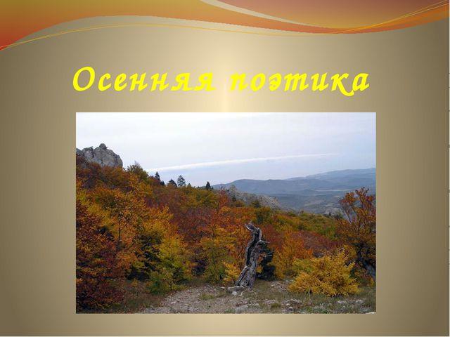 Осенняя поэтика