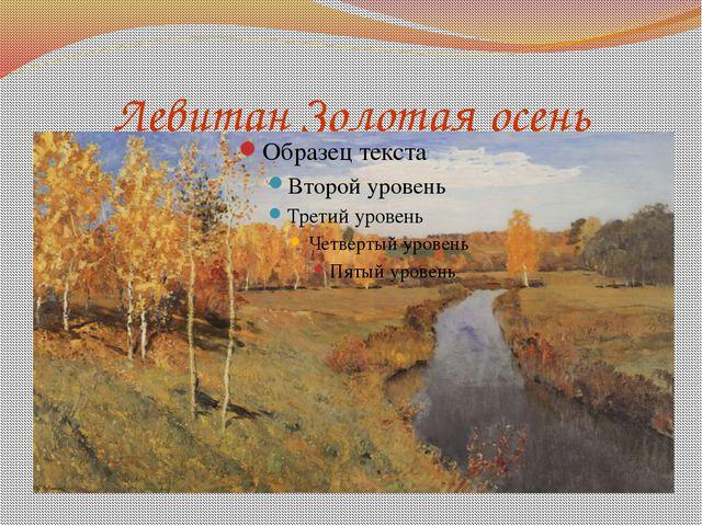 Левитан Золотая осень