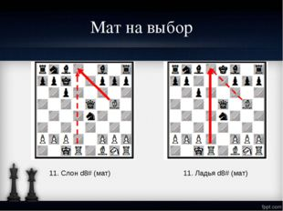 Мат на выбор 11. Слон d8# (мат) 11. Ладья d8# (мат)