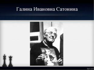 Галина Ивановна Сатонина