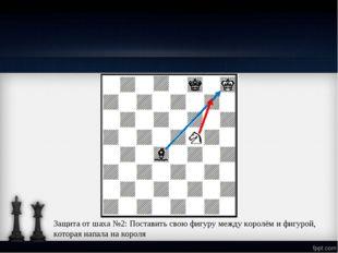 Защита от шаха №2: Поставить свою фигуру между королём и фигурой, которая нап