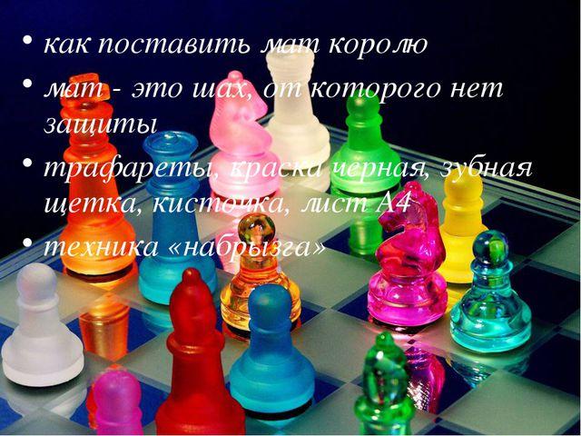 как поставить мат королю мат - это шах, от которого нет защиты трафареты, кра...