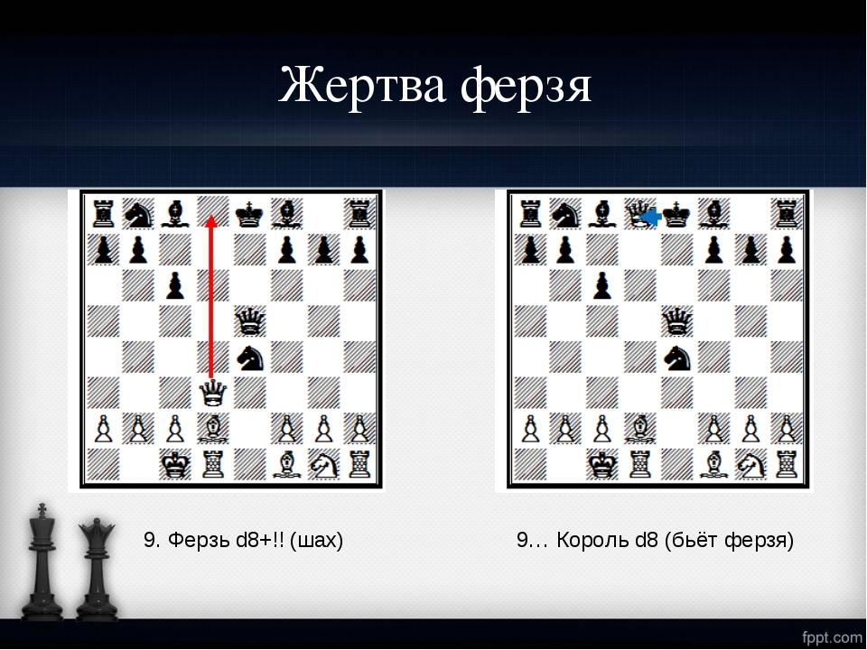 Жертва ферзя 9. Ферзь d8+!! (шах) 9… Король d8 (бьёт ферзя)