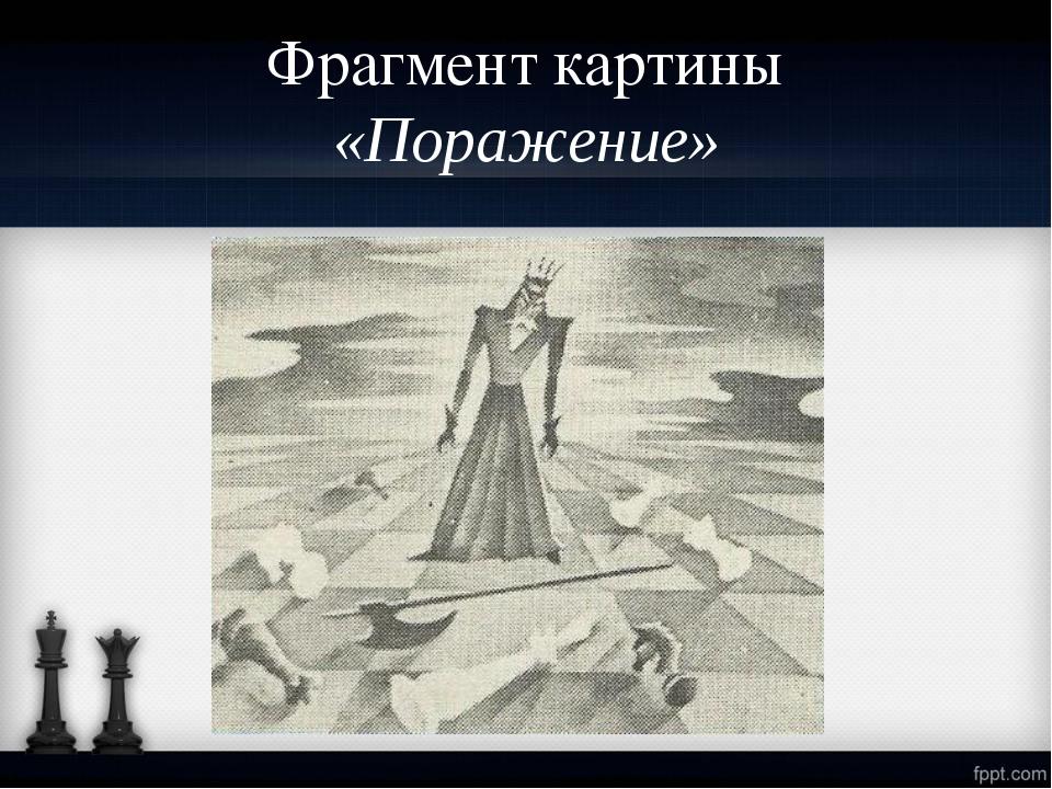 Фрагмент картины «Поражение»