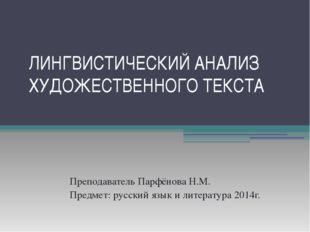 ЛИНГВИСТИЧЕСКИЙ АНАЛИЗ ХУДОЖЕСТВЕННОГО ТЕКСТА Преподаватель Парфёнова Н.М. Пр