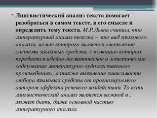 Лингвистический анализ текста помогает разобраться в самом тексте, в его смы