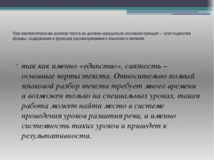 При лингвистическом анализе текста не должен нарушаться основной принцип – «у