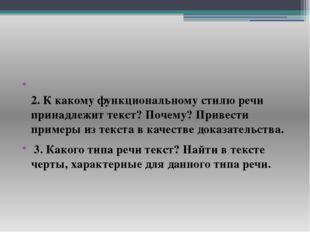 2. К какому функциональному стилю речи принадлежит текст? Почему? Привести п