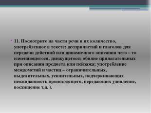 11. Посмотрите на части речи и их количество, употребленное в тексте: деепри