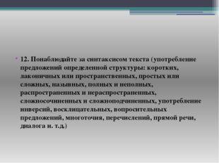 12. Понаблюдайте за синтаксисом текста (употребление предложений определенно