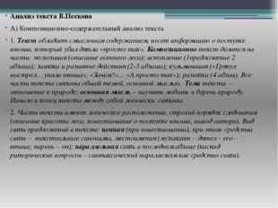 Анализ текста В.Пескова А) Композиционно-содержательный анализ текста 1.