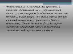 Изобразительно-выразительные средства: 1) эпитеты («безмолвный лес», «окрова