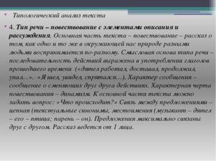 Типологический анализ текста 4. Тип речи – повествование с элементами описан