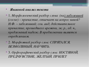 Языковой анализ текста 1. Морфологический разбор слова (на) заболевшей (со