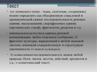 Текст (от латинского textus - ткань, сплетение, соединение) можно определить