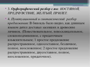 3. Орфографический разбор слов: КОСТЯНОЙ, ПРЕДЧУВСТВИЕ, ЖЕЛТЫЙ, ПРИЛЕТ. 4. П
