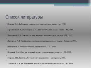 Список литературы Величко Л.И. Работа над текстом на уроках русского языка. -