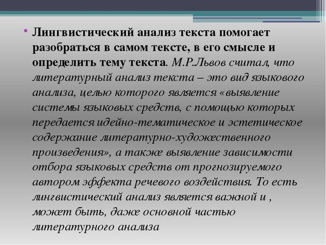 Лингвистический анализ текста помогает разобраться в самом тексте, в его смы...