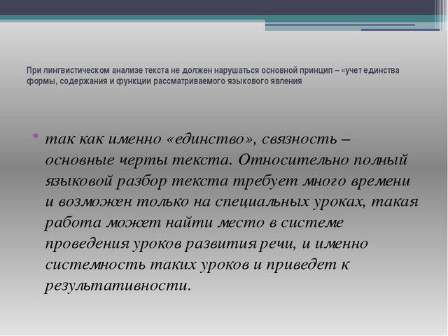 При лингвистическом анализе текста не должен нарушаться основной принцип – «у...