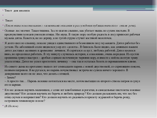 Текст для анализа Текст (Текст типа повествования с элементами описания и р...