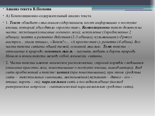 Анализ текста В.Пескова А) Композиционно-содержательный анализ текста 1....