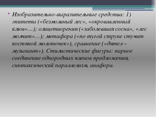 Изобразительно-выразительные средства: 1) эпитеты («безмолвный лес», «окрова...