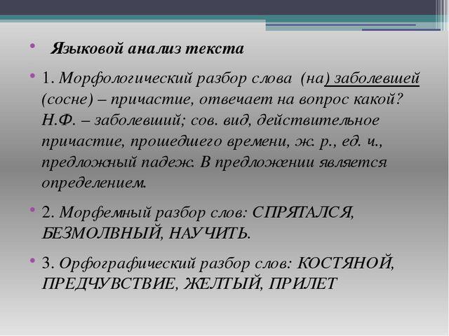 Языковой анализ текста 1. Морфологический разбор слова (на) заболевшей (со...