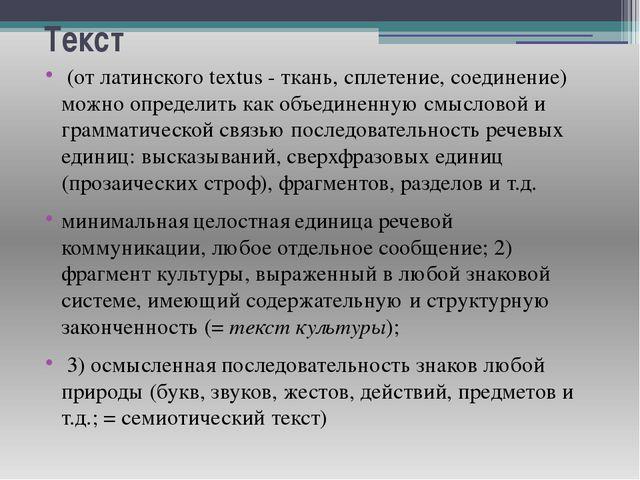 Текст (от латинского textus - ткань, сплетение, соединение) можно определить...