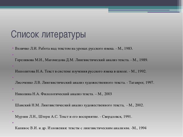 Список литературы Величко Л.И. Работа над текстом на уроках русского языка. -...