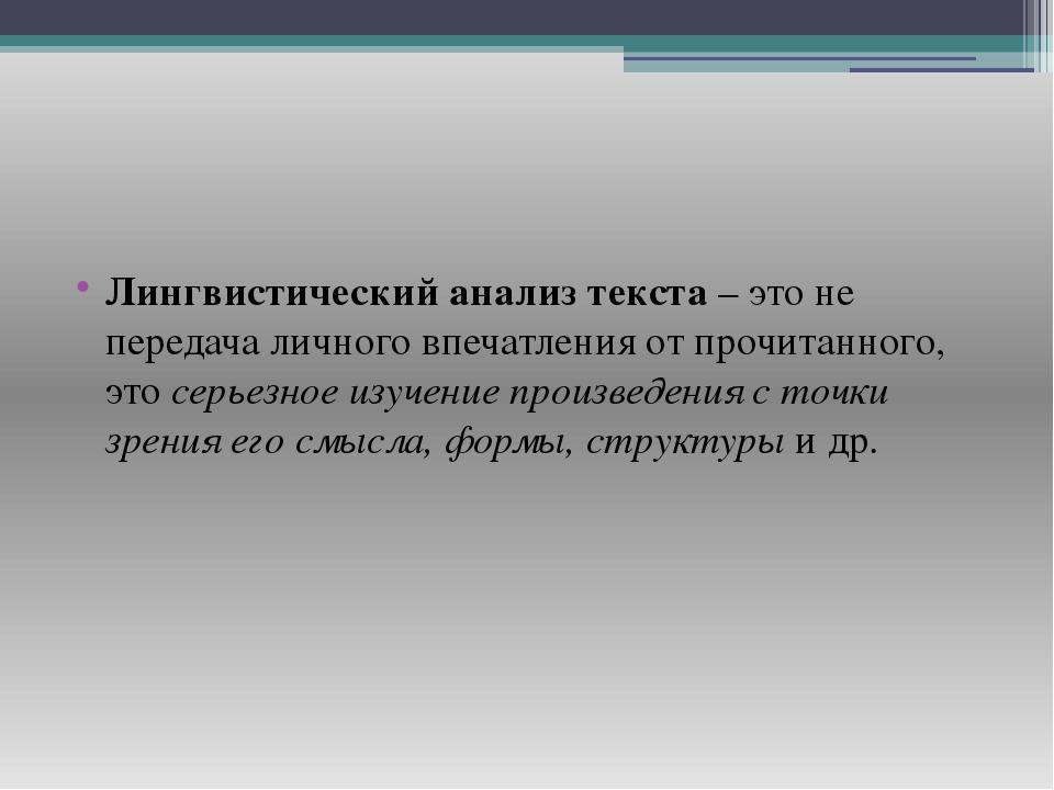 Лингвистический анализ текста – это не передача личного впечатления от прочи...