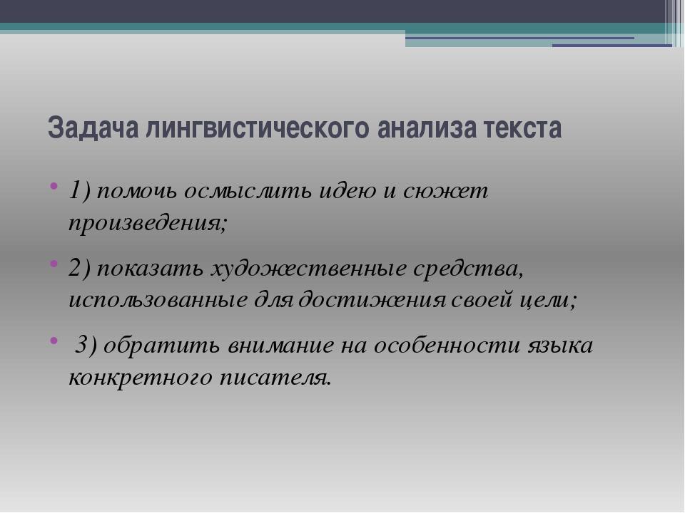 Задача лингвистического анализа текста 1) помочь осмыслить идею и сюжет прои...