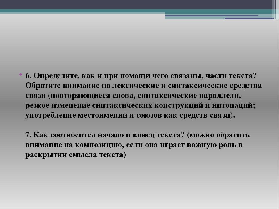 6. Определите, как и при помощи чего связаны, части текста? Обратите внимани...