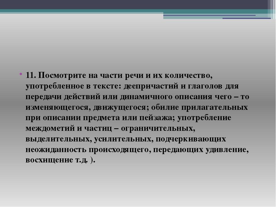 11. Посмотрите на части речи и их количество, употребленное в тексте: деепри...