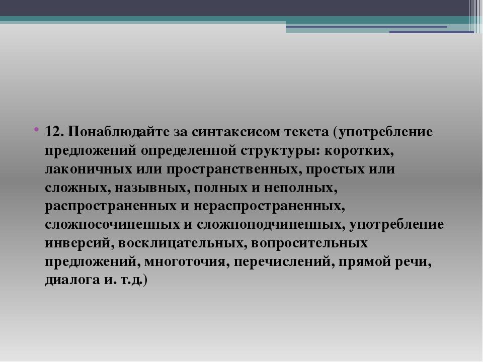 12. Понаблюдайте за синтаксисом текста (употребление предложений определенно...