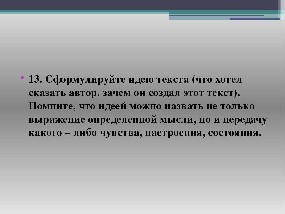13. Сформулируйте идею текста (что хотел сказать автор, зачем он создал этот...