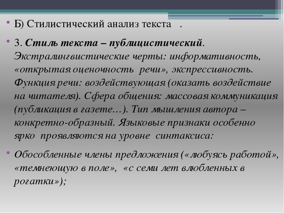 Б) Стилистический анализ текста . 3. Стиль текста – публицистический. Экст...