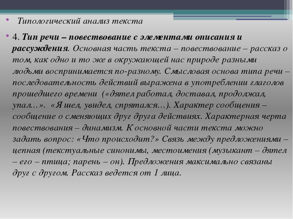Типологический анализ текста 4. Тип речи – повествование с элементами описан...