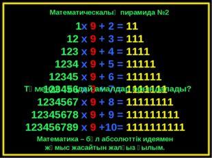 1x 9 + 2 = 11 12 x 9 + 3 = 111 123 x 9 + 4 = 1111 1234 x 9 + 5 = 11111 12345