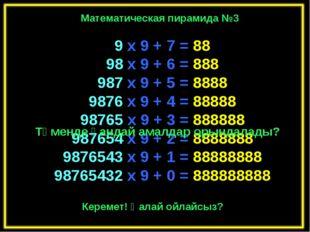9 x 9 + 7 = 88 98 x 9 + 6 = 888 987 x 9 + 5 = 8888 9876 x 9 + 4 = 88888 98765