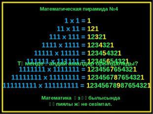 1 x 1 = 1 11 x 11 = 121 111 x 111 = 12321 1111 x 1111 = 1234321 11111 x 11111